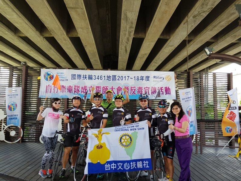 20170805地區自行車隊成立誓師大會暨反毒宣傳活動