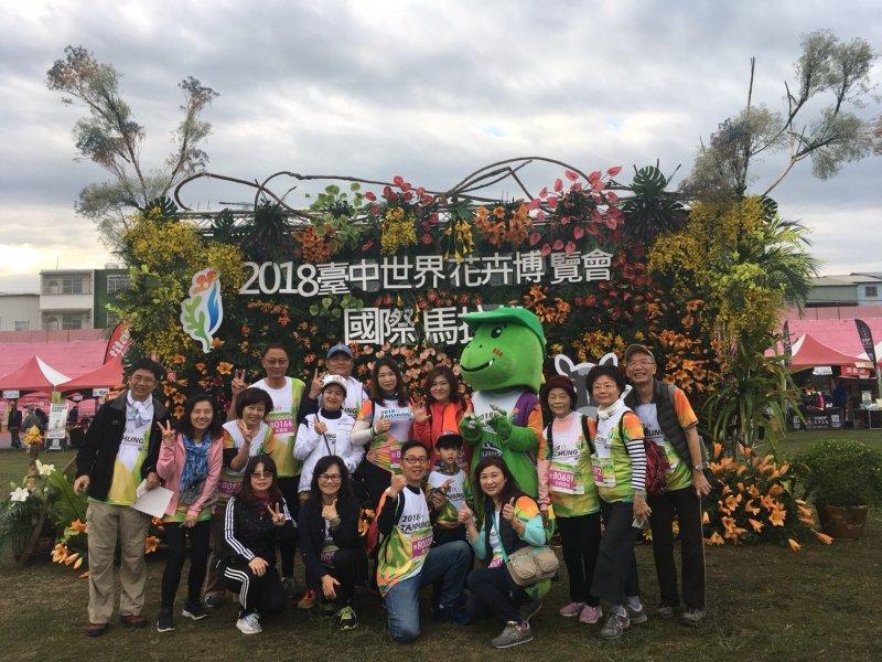 2018臺中世界花卉博覽會國際馬拉松-聆聽花開的聲音